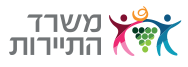 The Israel Ministry of Tourism