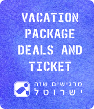 Vacation deals with Arkia
